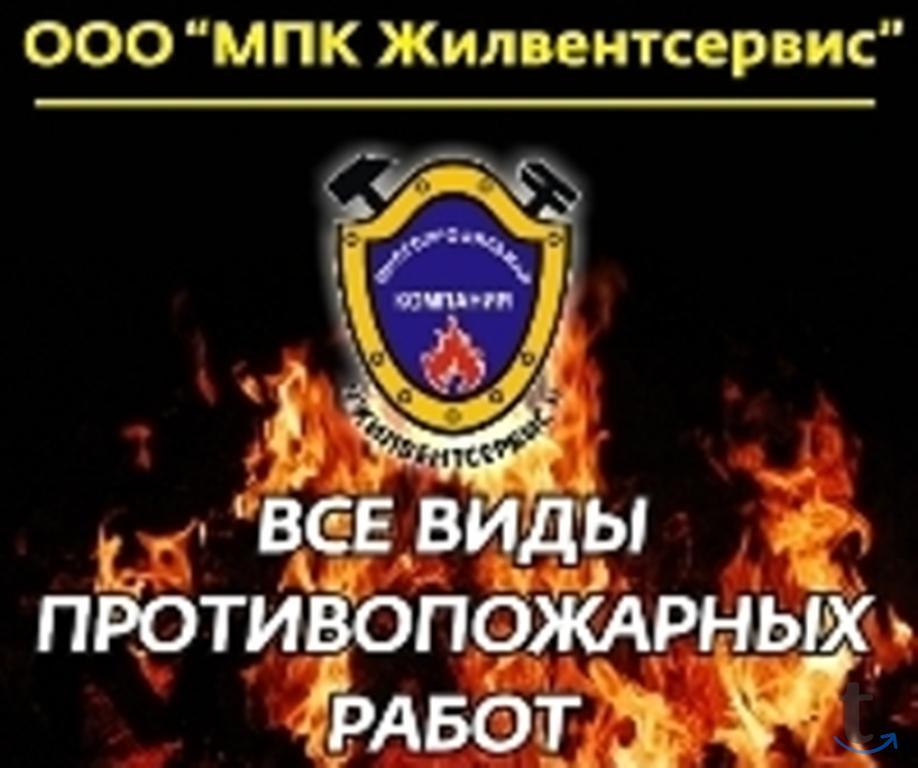 Монтаж и обслуживание пожарной с...