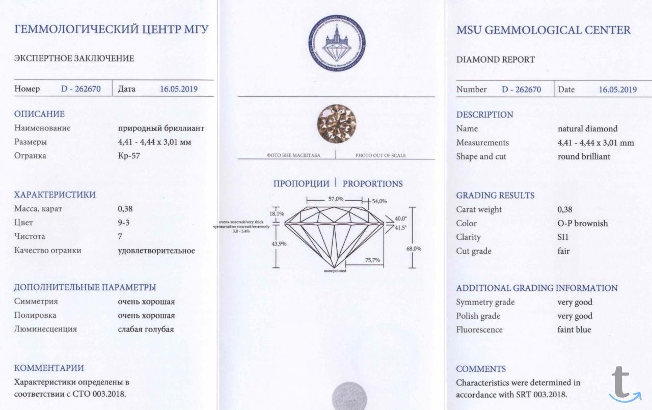 Кольцо золотое с цветным бриллиантом 0.38 карата