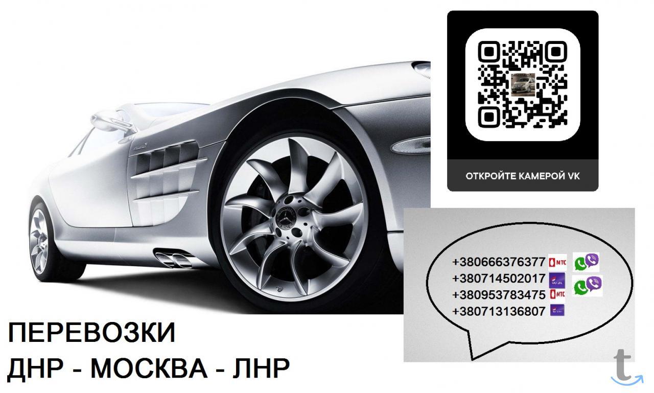 Донецк Балашиха Макеевка Харцызс...