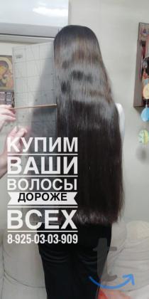 Волосы.Дорого.