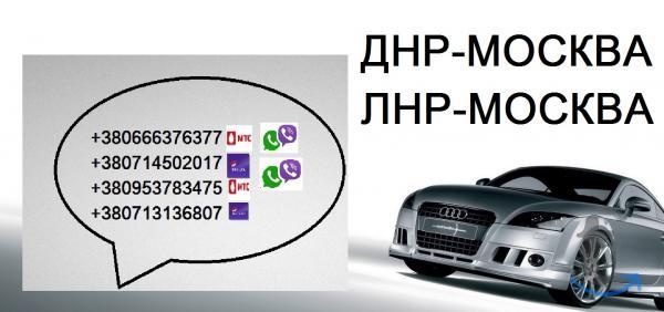 Объявление: Заказать Москва.. - Красногорск