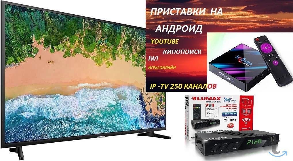Android приставки и DVB-T2  по с...