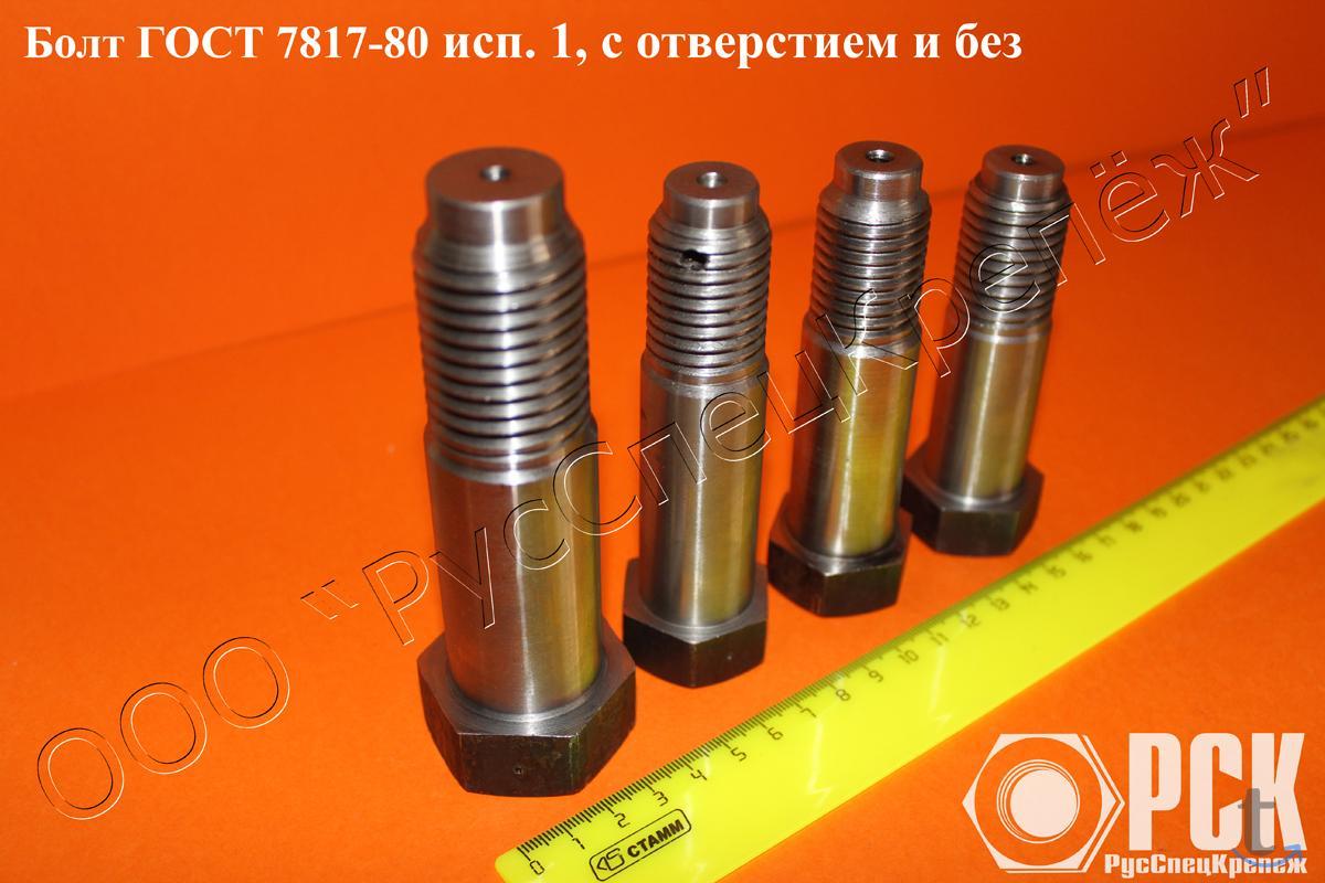 Болт гост 7817-80-прецизионный (...