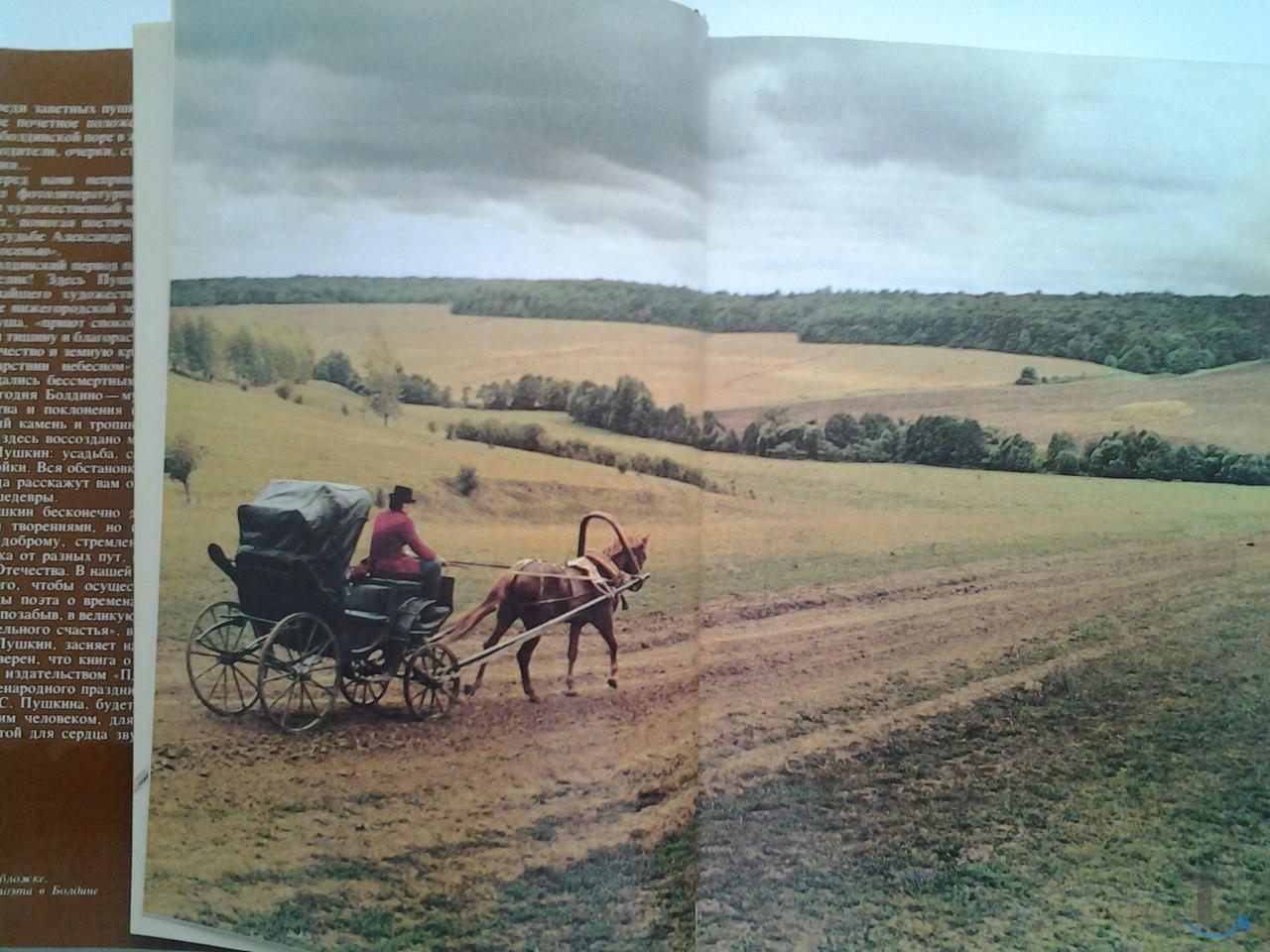 Болдино осень 1830