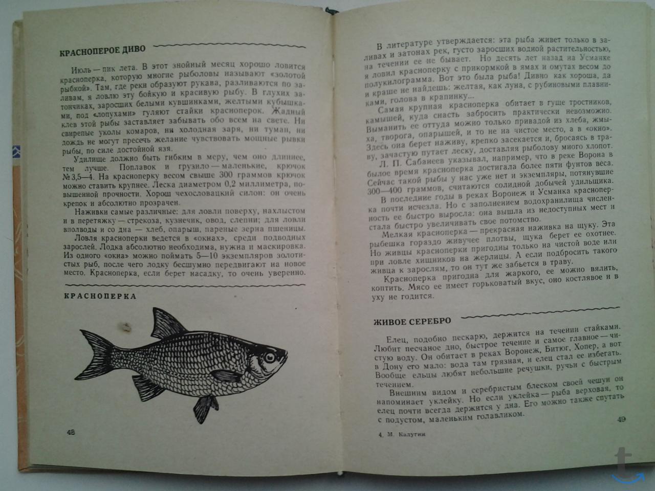 Книги о рыбалке, рыбе, способах ...