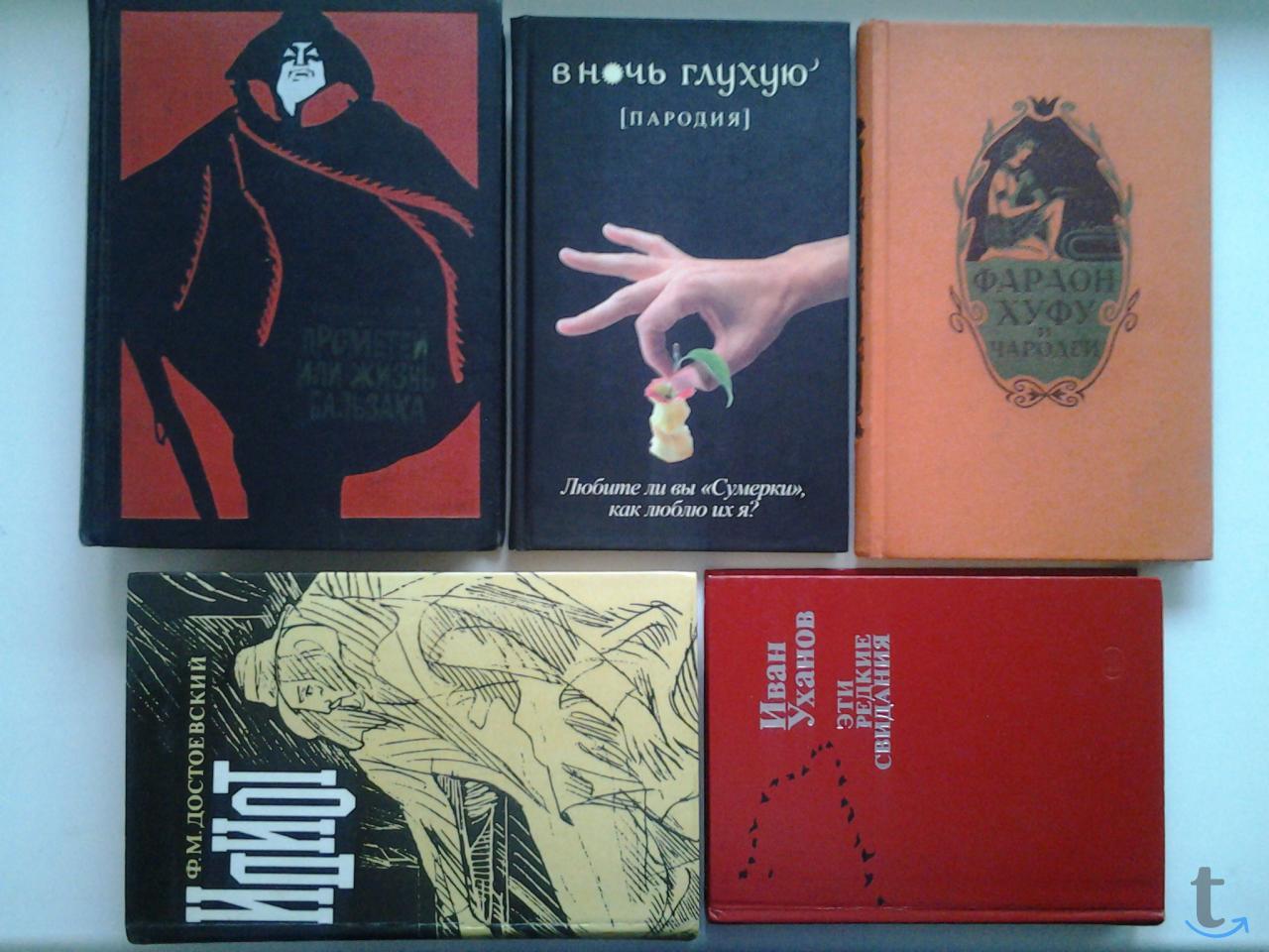 Книги известных российских, сове...
