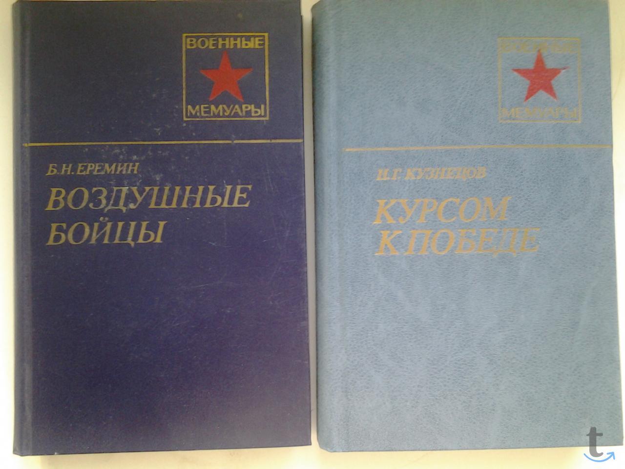 Военные мемуары и записки, повес...