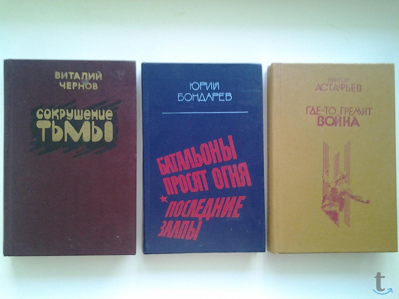 Книги военно-патриотические, гер...