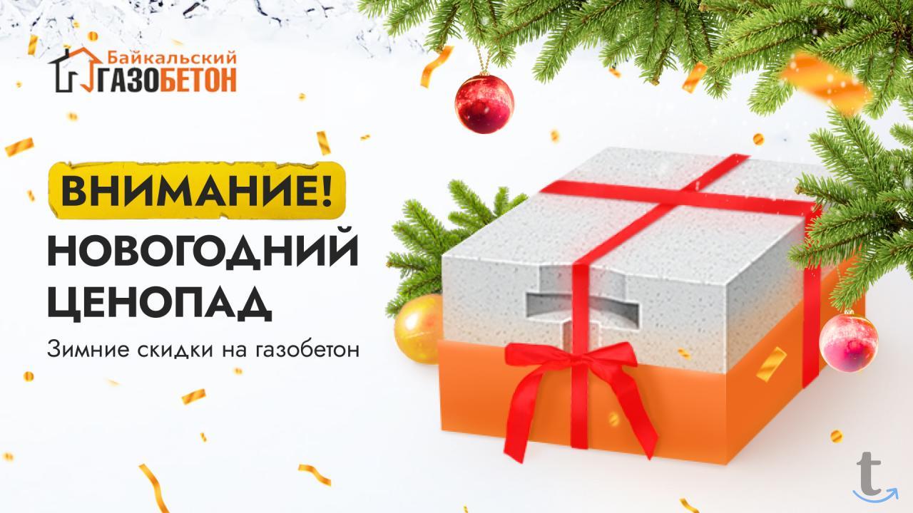 Автоклавный газобетон Силекс (ан...
