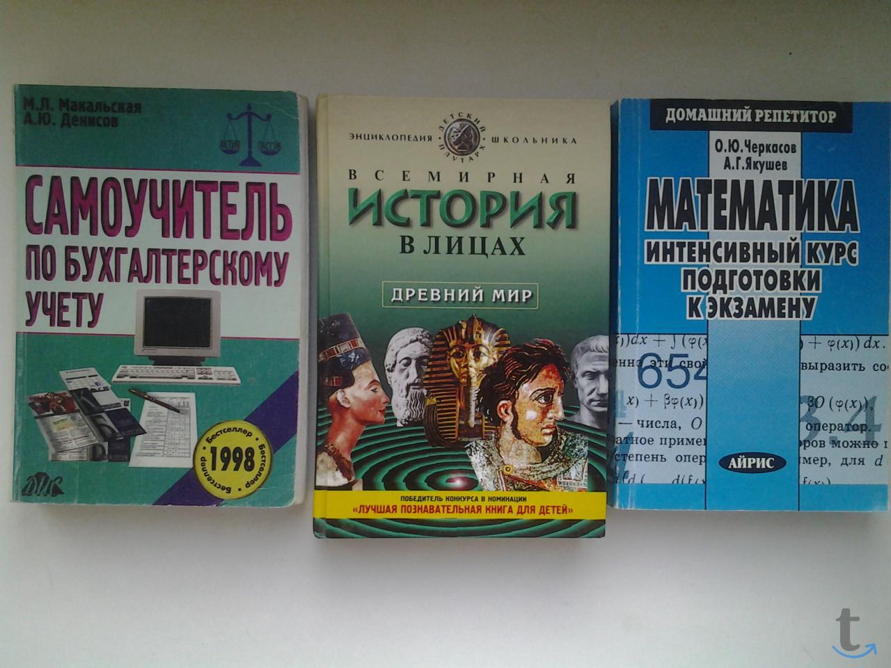 Учебная литература, пособия, тес...