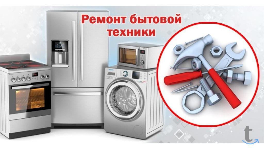 Ремонт стиральных,посудомоечных ...