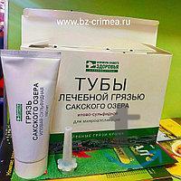 Объявление: Сакская грязь С.. - Симферополь