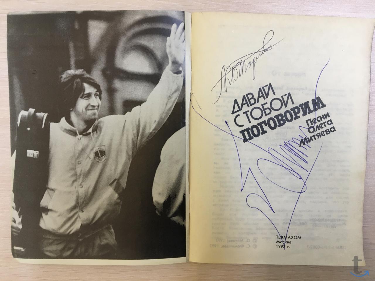 Автографы Олега Митяева и Конста...