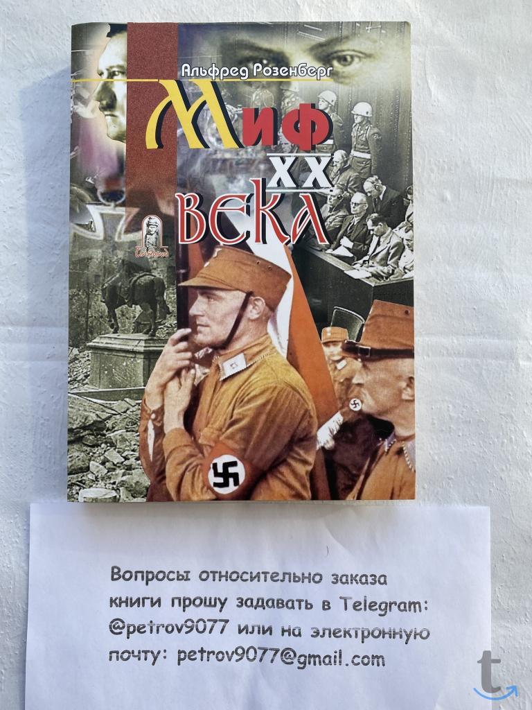 Альфред Робенберг  Миф 20 века ...