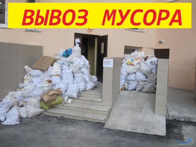 Вывоз строительного мусора. 272-...
