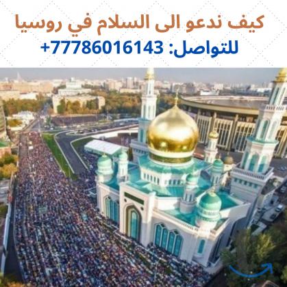 هيا نتعاون في نشر الاسلام في روسيا