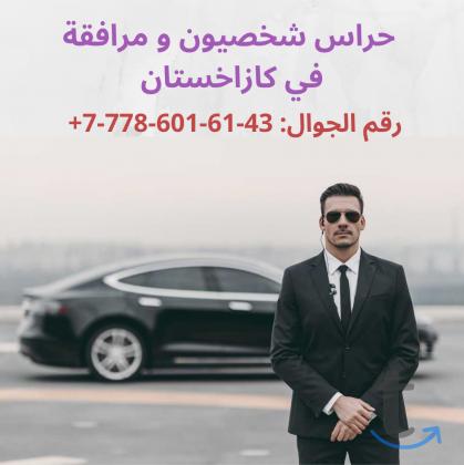 الامن الشخصي للضيوف العرب و رجال...