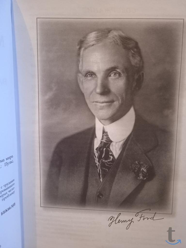Генри Форд Международное еврейство