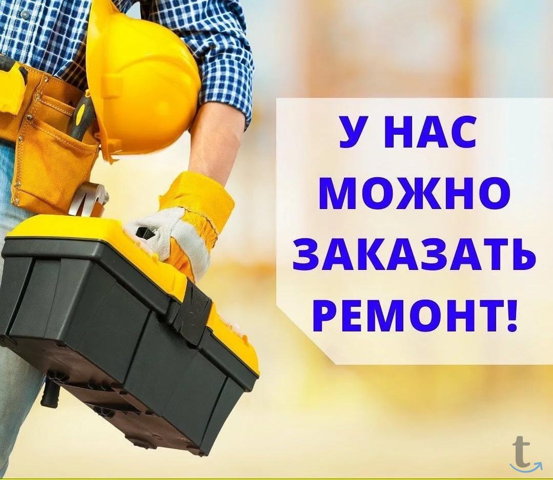 Мастер (муж на час) услуг по ремонту в Твери