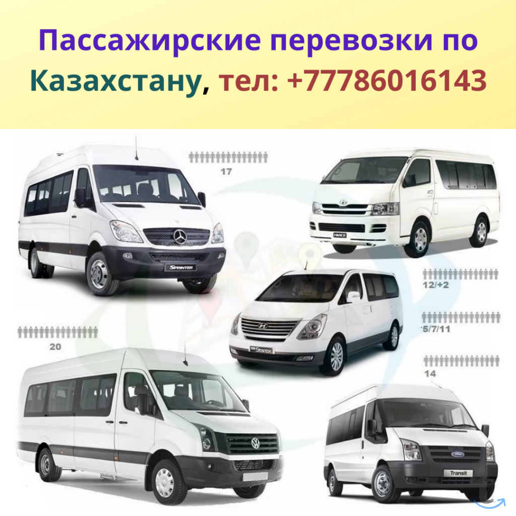 Центр микроавтобусов по пассажирским перевозкам в Алм