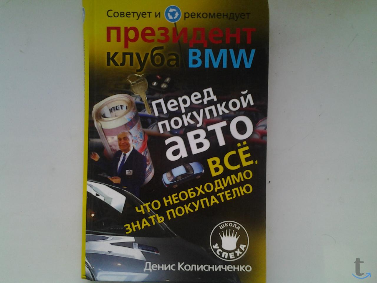 Книги автомобилистам