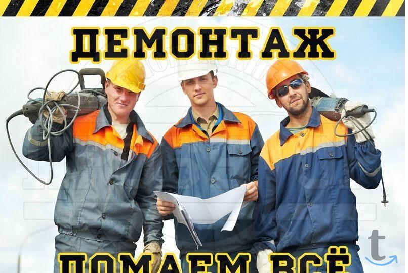 Демонтажные работы в Смоленске