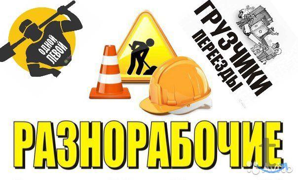 Услуги разнорабочих в Смоленске