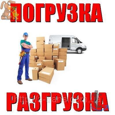 Услуги грузчиков почти бесплатно...
