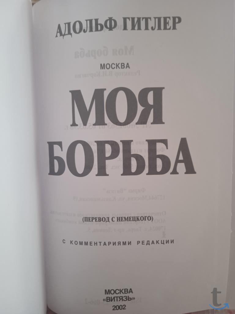 Книга австрийского художника