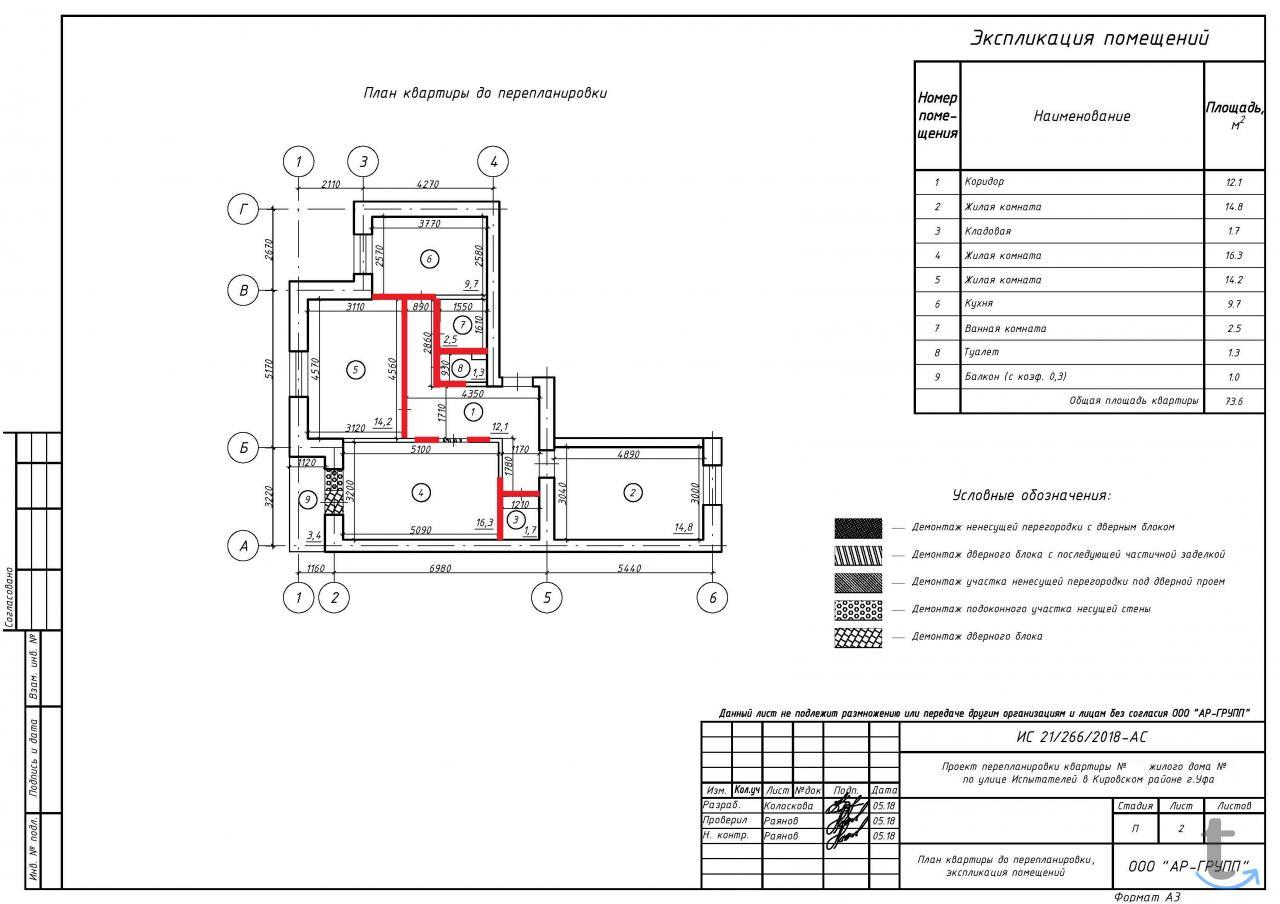 Проект перепланировки квартиры/п...