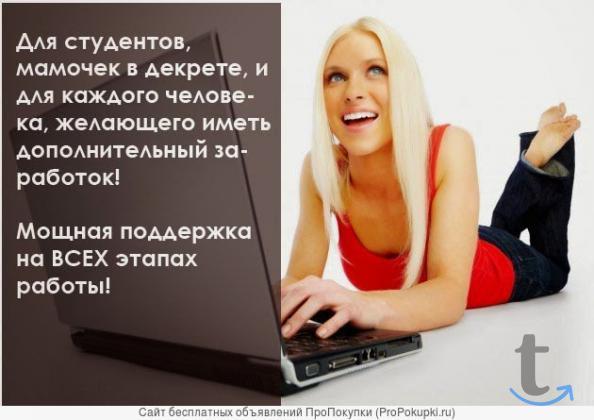 Работа для Женщин