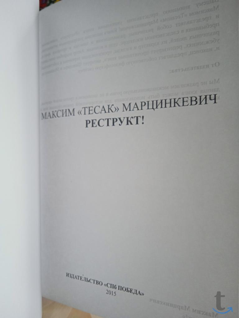 Максим Марцинкевич(Тесак)