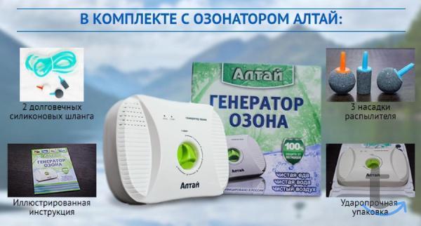 Озонатор + ионизатор АЛТАЙ для в...