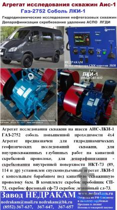•АИС-1 ГАЗ-2752 СОБОЛЬ Агрегат ...