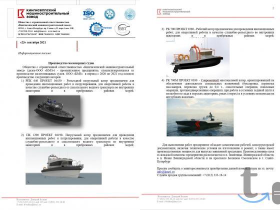 Производство маломерных судов