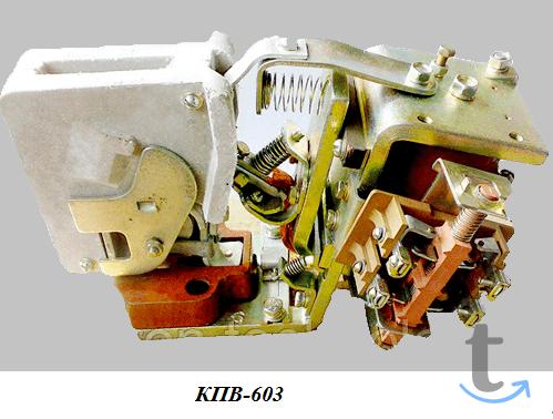 Контакторы КПВ, КПВ-602, КПВ-603...