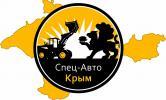 Спец-Авто Крым